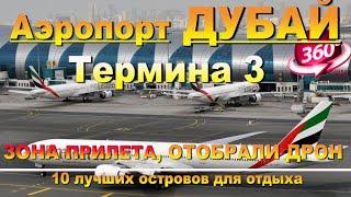 Аэропорт ДУБАЙ ТЕРМИНАЛ 3 зона ПРИЛЕТА отобрали дрон где метро Видео 360 DUBA  Airport TERM NAL 3
