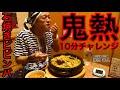 【激熱】石焼きビビンバ(10分)早食いチャレンジ‼️【MAX鈴木】【マックス鈴木】【Ma…