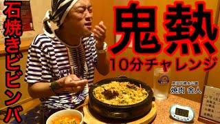【激熱】石焼きビビンバ(10分)早食いチャレンジ‼️【MAX鈴木】【マックス鈴木】【Max Suzuki】【チャレンジメニュー】【デカ盛り】