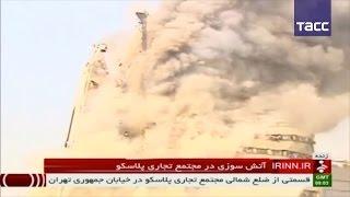 В Тегеране обрушилось высотное здание, десятки пожарных погибли и получили ранения