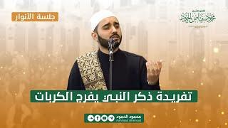 تفريدة ذكر النبي يفرج الكربات | جلسة الأنوار | المنشد محمود الحمود