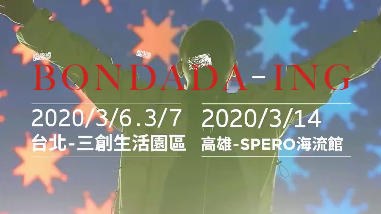 Suming舒米恩【Bondada-ing 節奏進行式巡迴演唱會】Official CF