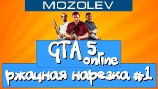 GTA 5 ONLINE НАРЕЗКА ПРИКОЛОВ, РЖАЧ, С МАТОМ ) #1