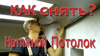 Демонтаж подвесного и натяжного потолка своими руками (видео)