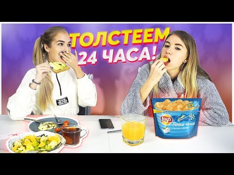ЕДИМ 24 ЧАСА!!!  Feat. Sasha Ice  #ДОМАВМЕСТЕ