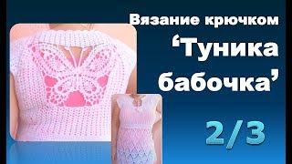 """Туника бабочка"" 2/3 - Вязание крючком (бабочка )"