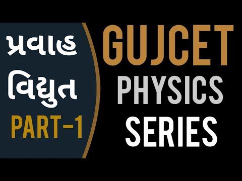 પ્રવાહ વિદ્યુત | gujcet exam | gujcet video lecture series | physics lecture