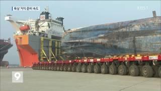 선박 운송장비 목포 도착…육상 거치 속도