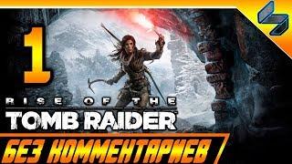 Rise of the Tomb Raider (2016) Прохождение Без Комментариев На Русском Часть 1