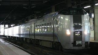 札幌駅を発車するJR北海道の特急列車集