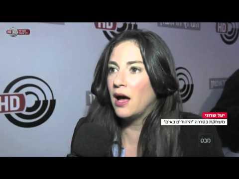 מבט - הסדרה הקומית היהודים באים חוזרת למסך הטלוויזיה