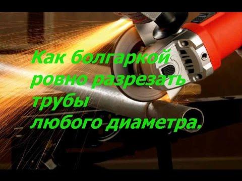 Как болгаркой ровно разрезать трубы любого диаметра.