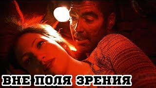 Вне поля зрения (1998) «Out of Sight» - Трейлер (Trailer)