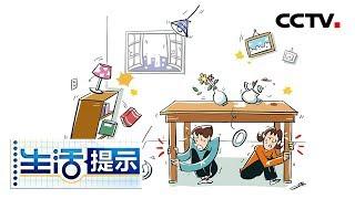 《生活提示》 20190621 遭遇地震 躲哪里更安全| CCTV