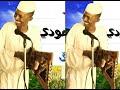 ود احمودي الجدي داير اشوفك mp3