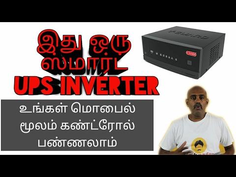 V-Guard Smart Digital UPS Inverter - Top 9 Features in Tamil | Tech Tamizha