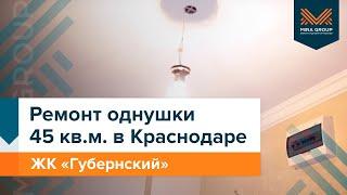 Ремонт однокомнатной квартиры 45 кв.м. Ремонт однокомнатной квартиры ЖК ''Губернский'' в Краснодаре