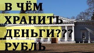 В чем хранить деньги и сбережения в 2018 году? Рубль