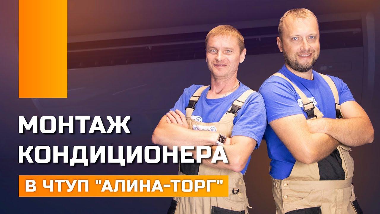 Монтаж кондиционера в ЧТУП 'Алина-торг'