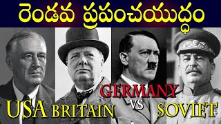 World History in Telugu Ep. 3: Second World War Explained  ♥ Members Only Videos ♥