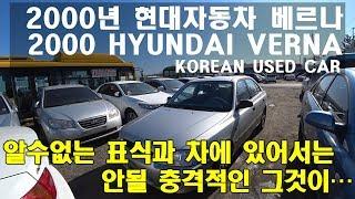 [중고차수출] 자동차수출 보내세요 2000년 현대자동차…