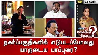 Kelvi Neram – News7 Tamil TV Show