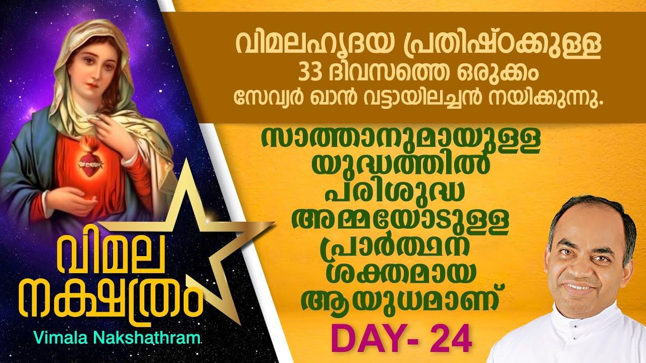 വിമലഹൃദയ പ്രതിഷ്ഠാ പ്രാര്ത്ഥന - DAY 24