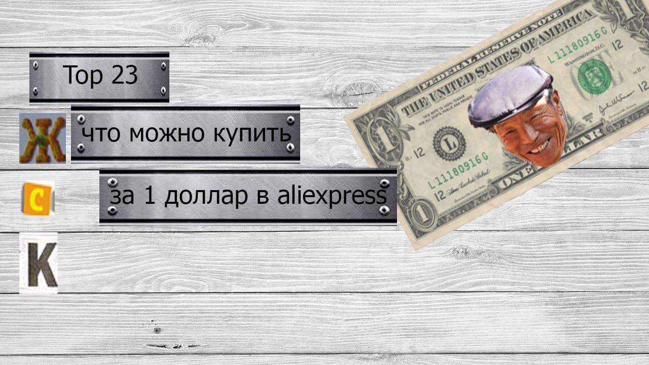 Где выгоднее купить доллары и евро, а также обменять деньги на валюту других стран мира?. Обмен валюты. Как поменять валюту?. Где обменять валюту?. Где обменять белорусские рубли · где можно обменять валюту · где поменять евро. Хранение и инвестиции. Как заработать на валюте?. Выгодно ли.