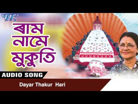 Thakur song