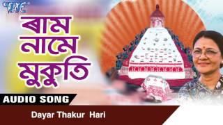Dayar Thakur Hari- BORGEET (Devotional)    Assamese NEW Song 2017    Ram Name Mukuti