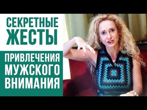 Женская уверенность в себе: Жесты: Язык тела: Как стать женственной и желанной. Секреты Юлии Ланске