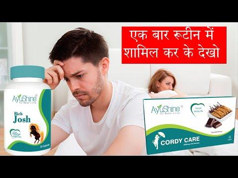 Ayushine Cordy Care