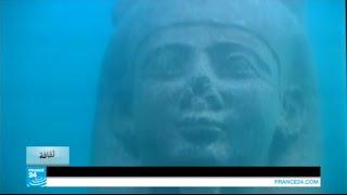 الآثار الفرعونية: من عمق البحر إلى باريس