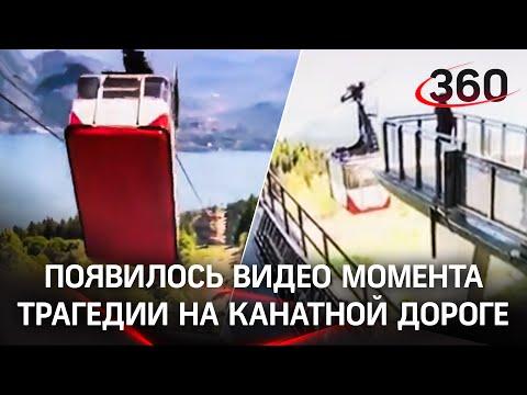 Появилось видео падения кабины канатки в Италии, где погибли 14 человек - коснулись станции и упали