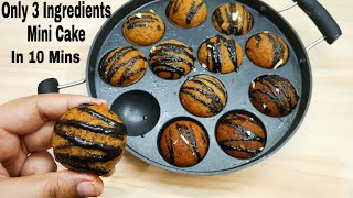 Mini Chocolate Cake Only 3 Ingredients In 10 Mins Without Cocoa Powder, Egg, Oven   मिनी चॉकलेट केक 