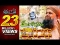 Owais Raza Qadri - New Heart Touching Naat 2017- Ho karam Sarkar - Exclusive Mehfil : by STUDIO 5.
