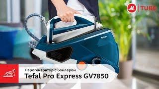 Огляд парогенератора з бойлером Tefal Pro Express GV7850E0 від експерта «М. Відео»