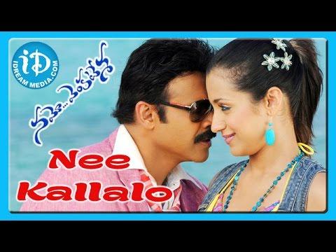 Nee Kallalo Merisindhi Song - Namo Venkatesa Movie Songs || Venkatesh || risha Krishnan