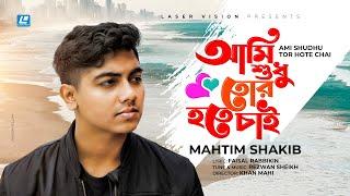 Ami Sudhu Tor Hote Chai   আমি শুধু তোর হতে চাই   Mahtim Shakib  New Music Video 2021