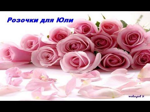 стихи для Юли почти в рифму PRO Любовь