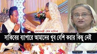 সাকিবকে নিয়ে যা বললেন প্রধানমন্ত্রী শেখ হাসিনা | Shakib Al Hasan | Sheikh Hasina