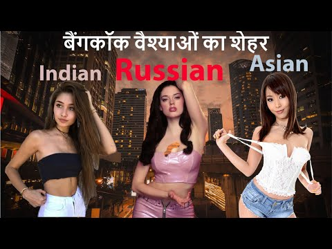 बैंगकॉक जाने से पहले इस वीडियो को ज़रूर देखे \ Bangkok Secrets In Hindi.