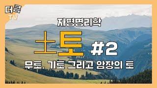 [자평명리학] 土토#2 - 무토, 기토 그리고 암장 토의 쓰임