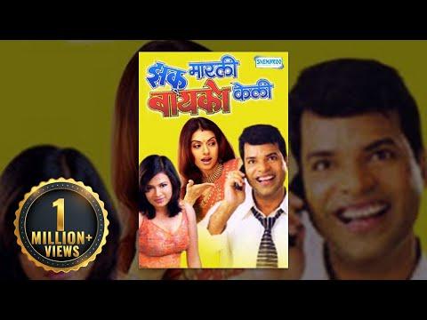 Zakh Marlee Bayko Keli Full Movie (2009) ...