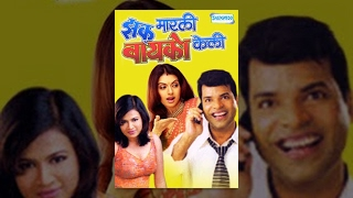 Zakh Marlee Bayko Keli Full Movie