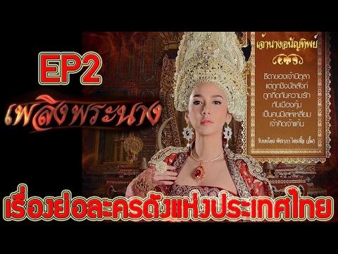 เรื่องย่อละคร เพลิงพระนาง EP2 ♣ ช่อง7 เสียงชัด HD