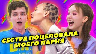 СЕСТРА ПОЦЕЛОВАЛА МОЕГО ПАРНЯ на Шоу Свидание Вслепую 2.0