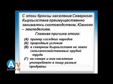 История кыргызстана тесты с ответами