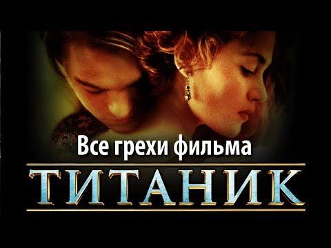 Все грехи фильма
