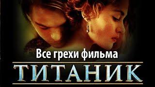 """Все грехи фильма """"Титаник"""""""